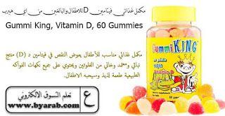 مكمل غذائي فيتامين D للاطفال والبالغين من اي هيرب Vitamins Gummies Vitamin D