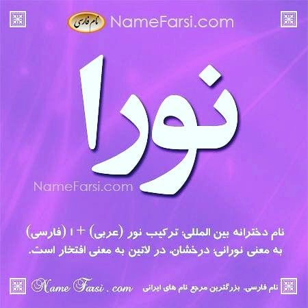 اسم نورا برای نورا بفرستید از یک تا ده به اسم نورا چند امتیاز میدهید توضیح و نظرات درباره اسم نورا Ht Pakistani Wedding Dresses Names Pakistani Wedding