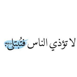 نتيجة بحث الصور عن كونوا ملاذ الل طف العالم سيء بما يكفي Arabic Quotes Arabic Quotes