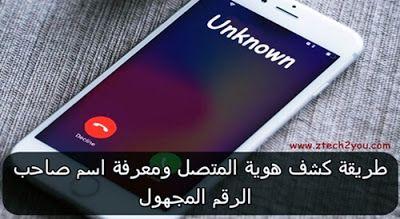طريقة كشف هوية المتصل ومعرفة اسم صاحب الرقم المتصل المجهول اونلاين بدون برامج Caller Id Samsung Galaxy Phone Galaxy Phone