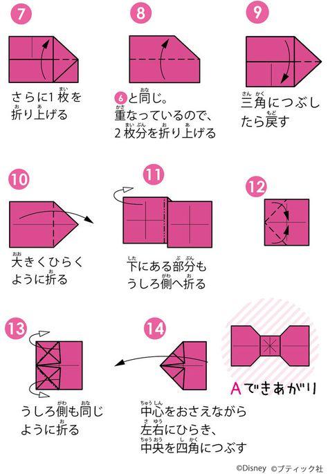 折り紙 Origami 黒の折り紙で作る ミッキーとミニーのお手紙の折り方 ぬくもり 折り紙 ツムツム 折り紙 リボン おりがみ