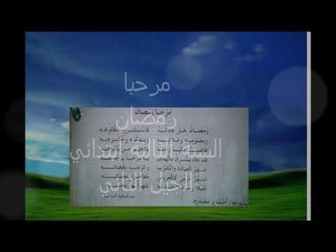 أنشودة مرحبا رمضان السنة الثالثة الجيل الثاني Youtube Book Cover Books Make It Yourself