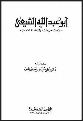 أبو عبد الله الشيعي مؤسس الدولة الفاطمية علي حسني الخربوطلي Pdf Math Math Equations