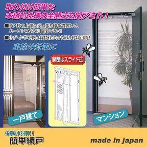 網戸 玄関 吊り下げ ドア 扉 夏場 風通し 通気性 蚊 進入防止