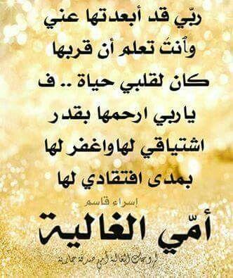 الله يرحمك يا أمي Love Words Quotes Words