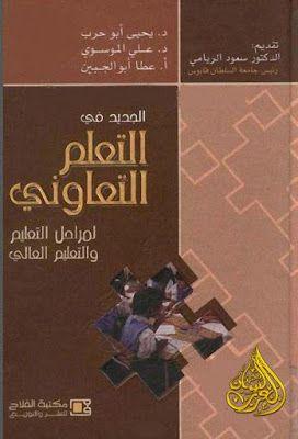 الجديد في التعلم التعاوني لمراحل التعليم والتعليم العالى قراءة أونلاين وتحميل Pdf Books Book Cover Pdf