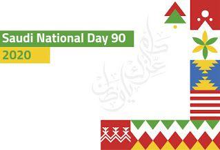 صور تهنئة اليوم الوطني السعودي ال 90 رمزيات همة حتى القمة National Day Saudi Happy National Day September Images