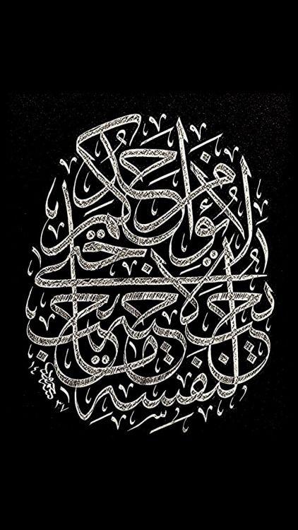 عن أنس بن مالك رضي الله عنه خادم رسول الله صلى الله عليه وسلم أن النبي صلى الله عليه وسلم Islamic Art Calligraphy Calligraphy Art Islamic Calligraphy