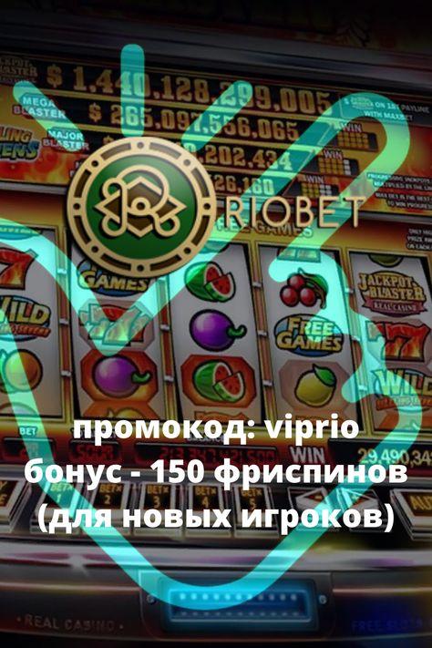 riobet онлайн казино официальный