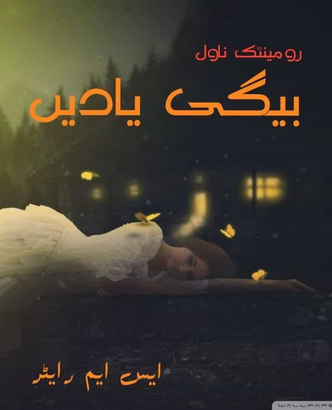 Urdu Novels, Romantic Novels To Read, Online Novels, Short Novels, Quotes From Novels, Marriage, Calculus, Writer, Sad
