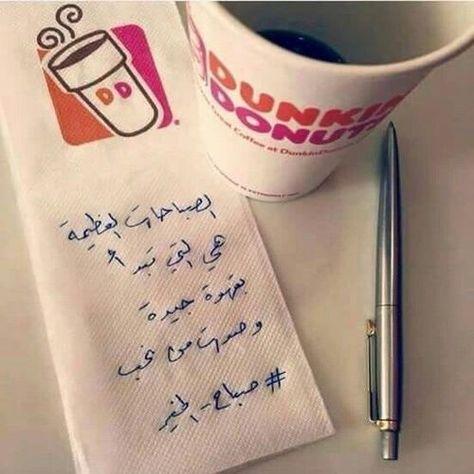 صباح الخير صور صباحية مع ادعية صباح الورد والفل والياسمين والجمال للأحباب Coffee Fashion Good Morning Arabic Wisdom Quotes Life