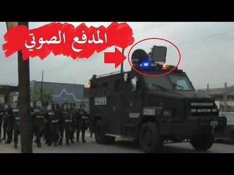 ما هو المدفع الصوتي الذي إستعملته الشرطة في العاصمة وكيفية تجنبه Vehicles