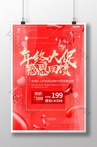 Chinese Style Year End Promotion Brand Festival New Year Poster Psd Free Download Pikbest New Years Poster Thanksgiving Poster Merry Christmas Poster