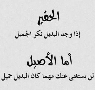 رمزيات حكم أقوال اقتباسات حالات واتساب صور جميلة خلفيات الصديق الحقيقي Calligraphy Quotes Love Wisdom Quotes Life Reminder Quotes