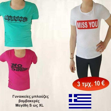 503876440122 Πακέτο με 3 τμχ. Γυναικείες μπλούζες βαμβακερές S έως XXL με στάμπα ...