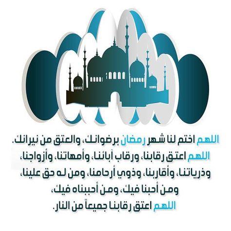 اللهم إنك سلمتنا رمضان ونحن في أحسن حال فلك الحمد على هذه النعمه وها نحن بعد أيام قليلة سنسلمك رمضان فتقبله منا بصيامه وقيامه واعده ع Ramadan Logos Adidas Logo