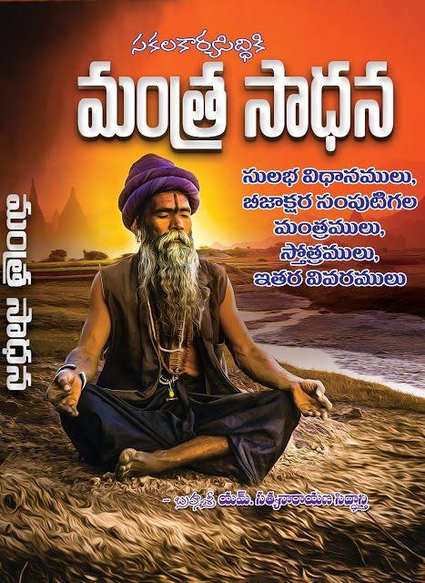 మంత్రసాధన | Mantra Sadhana | GRANTHANIDHI