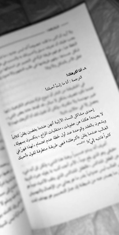 أنا أكرهك Good Life Quotes I Miss You Quotes Islamic Love Quotes