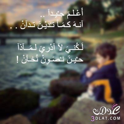 حكم وامثال حكم عن الدنيا صور حكم 2021 حكم فيسبوك جديدة Arabic Words Words Just Me