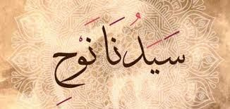 تاريخ الرسل نوح Arabic Calligraphy Blog Posts Calligraphy