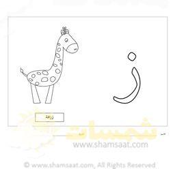 تلوين الحرف وصورة حرف الزاي تدريبات قبل الكتابة والتعرف على الحروف شمسات Alphabet Worksheets Math Notebooks Arabic Alphabet