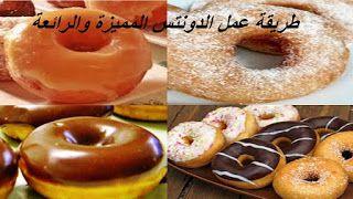 البيت العربي طريقة عمل الدونتس المميزة والرائعة Food Desserts Donuts