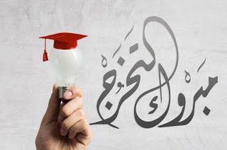 احلى تهنئة صور تخرج 2021 معايدات الف مبروك التخرج للجامعيين Graduation Photos Graduation Art