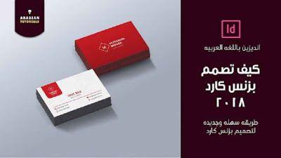 تصميم كارت شخصي الجزء الاول انديزين بالعربية Cards Against Humanity Ale Convenience Store Products