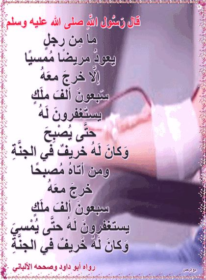 مع الرحمن ما م ن رجل يعود مريض ا م مسي ا إل ا خرج مع ه Math Blog Posts Blog