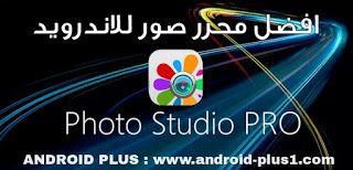 تحميل تطبيق Photo Studio Pro لتحرير و تصميم الصور بنسخته المدفوعة مجانا للاندرويد Super Android Photo Studio Photo