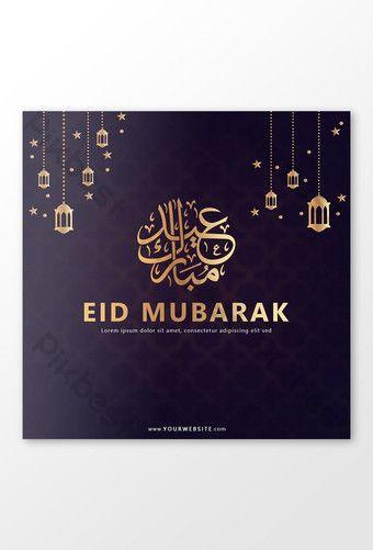 Eid Mubarak Psd Free Download