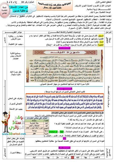 مذكرة سورة البلد مادة التربية الاسلامية السنة الخامسة ابتدائي الجيل الثاني Arabic Tattoo Quotes Tattoo Quotes Arabic Tattoo