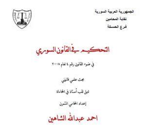 رسائل أستذة المحامين التحكيم في القانون السوري نادي المحامي السوري Math Arabic Calligraphy Math Equations