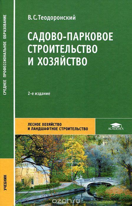 Скачать книгу садово парковое строительство бесплатно