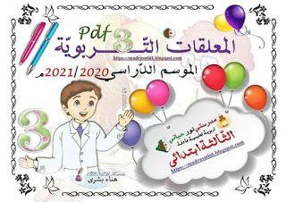 قوانين رياضيات منتديات الرياضيات العربية Math Education Chart