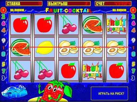 фрукты игровые автоматы играть