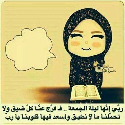 دعاء ليلة الجمعة من جمعة مباركة يوم الجمعة للاصدقاء Blessed Friday Aurora Sleeping Beauty Islam