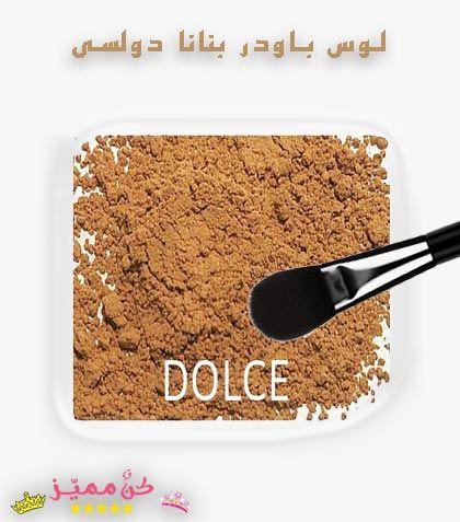 لوس باودر بنانا ميك اب الاصلية الدرجات و طريقة الاستخدام Banana Loose Powder Makeup Original Grades And Method Of Use Food Loose Powder Desserts