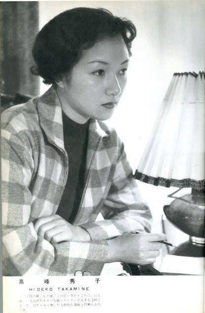 高峰 秀子 Takamine Hideko