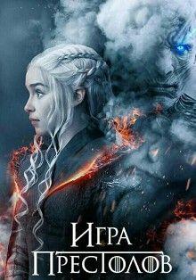 Igra Prestolov 8 Sezon 2 Seriya Mother Of Dragons Film Daenerys Targaryen