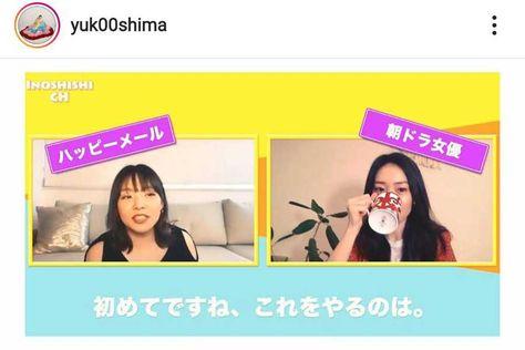 元akb48でタレントの野呂佳代が30日 自身のyoutubeチャンネル 野呂佳代のイノシシch を更新 同じく元akb48で女優の大島優子との初出し話満載のリモートトーク映像を公開した 野呂佳代 youtube チャンネル 思い出