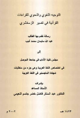 التوجيه اللغوي والنحوي للقراءات القرآنية في تفسير الزمخشري ماجستير Pdf Knowledge Messages Sheet Music