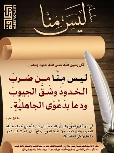 سلسلة بطاقات ليس منا موقع البطاقة الدعوي Islamic Love Quotes Islamic Phrases Ahadith