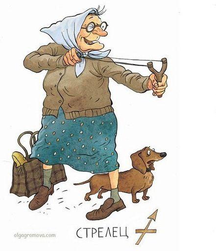 Приколы про, смешное поздравление с пенсией в картинках