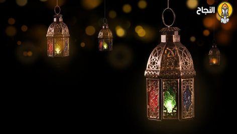 ما فوائد شهر رمضان الديني ة والدنيوي ة Ramadan Lantern Lanterns Wallpaper Ramadhan