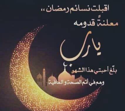 Pin By نفحات من روائع المعرفة والفنون On رمضان مبارك Movie Posters Celestial Bodies Celestial