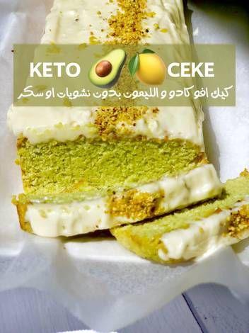 كيك الافوكادو بالليمون كيتو بالصور من Hessa Birgdar Recipe Keto