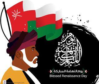 صور معايدة اليوم الوطني العماني 2020 رمزيات يوم النهضة ال 50 National Day Day Poster