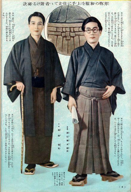 主婦之友 昭和十三年 和服美容仕立の秘訣集 shufu no tomo showa 13 1938 collection of beauty tips for kimono tailoring 大正 服装 袴 男性 大正ロマン 着物