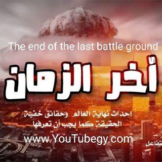 The Endنهايه العالم والماسونيه المعركه الاخيره اكبر معارك البشريه للكبارthe End Of The Last Battle Ground فقط يوتيوب ايجي Last Battle Battle Ground Battle